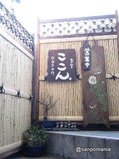 2006/02/13:ここん:外観:1846