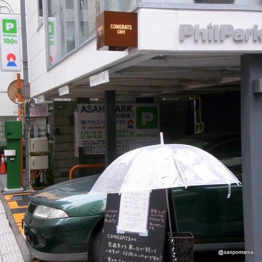 2012/01/23 コングラッツカフェ 外観