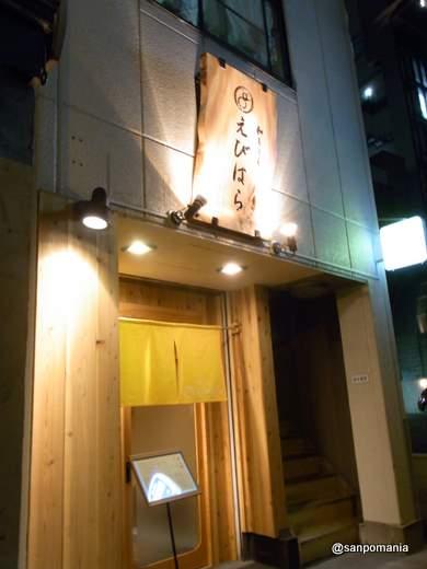 2012/03/16 和しょく えびはら 外観