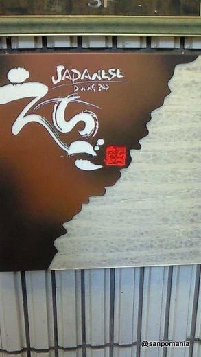 2009/06/17:えちご:外観:3984