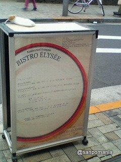 2006/04/23 ビストロ・エリゼ 外観