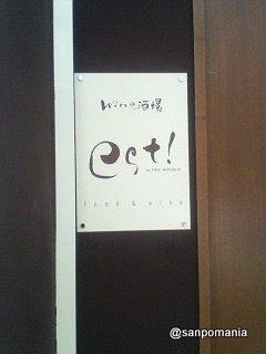 2006/07/13 ワイン酒場 エスト 外観