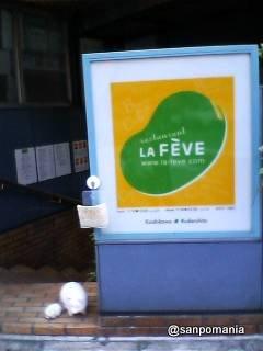 2005/11/09 ラ・フェーヴ 外観