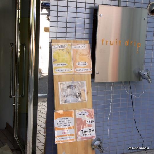2010/05/16 フルーツドリップ 外観