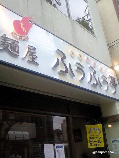 2009/06/18 麺屋ふぅふぅ亭 外観
