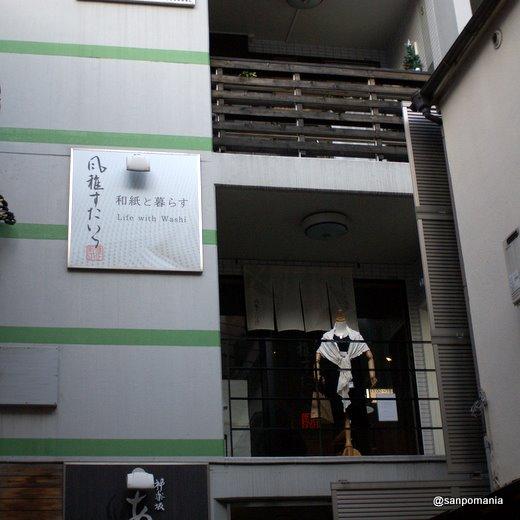 2010/12/25:風雅すたいる:外観:4028