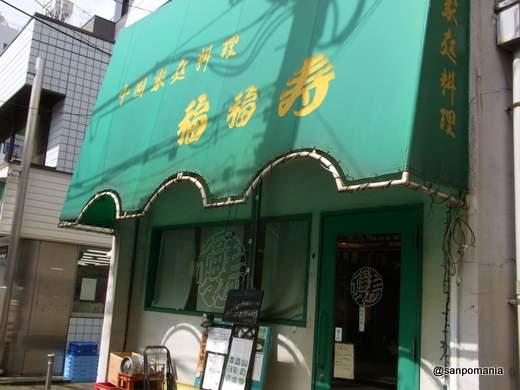 2012/03/19 福福寿 外観