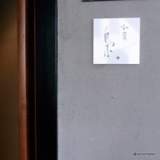 2009/11/14 神楽坂 和菜 梟 外観