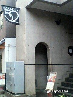 2006/10/15 ギャラリー52 外観