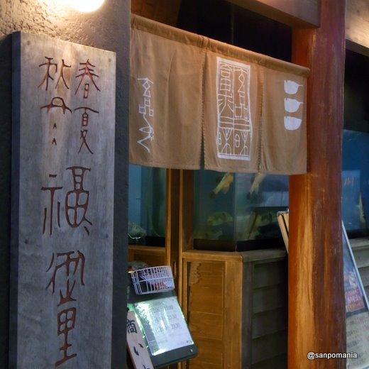 2009/09/13:玄品ふぐ 神楽坂の関:外観:3934