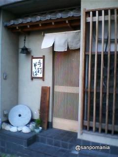 2006/01/28 玄菱 外観