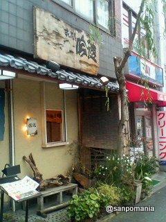 2007/03/09 すし茶屋 吟遊 外観