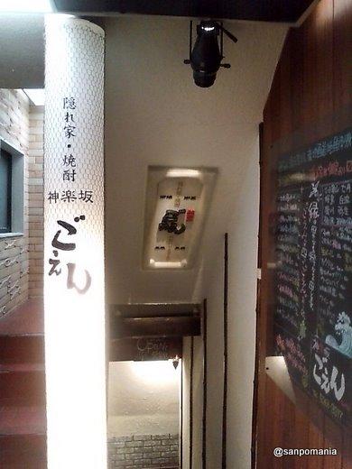 2008/05/17 隠れ家・焼酎・創新Dining ごえん 外観