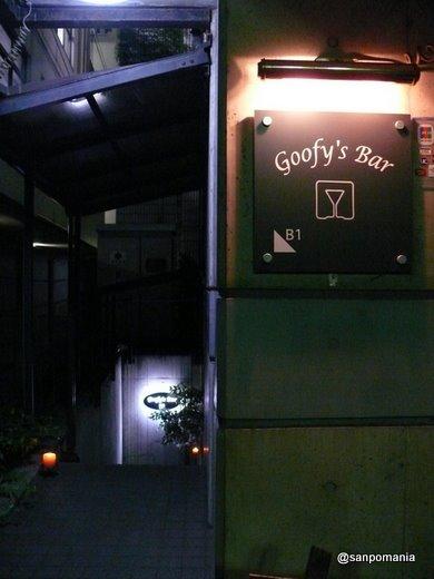 2008/09/20 グーフィーズバー 外観