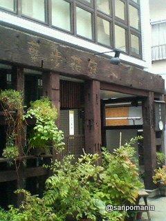 2007/11/01 葉歩花庭 はぶかてい 外観