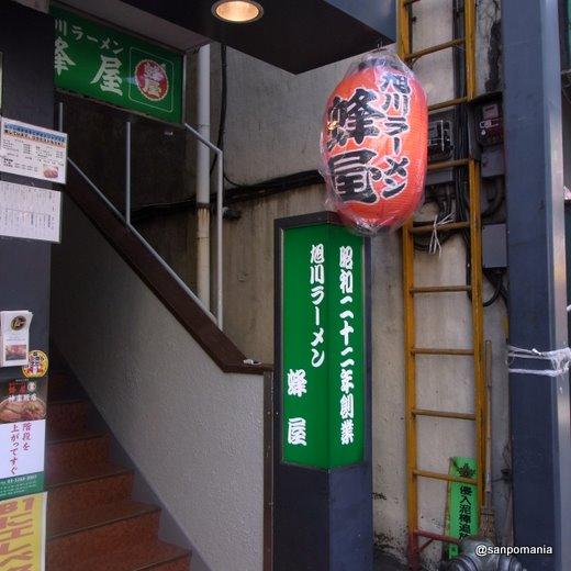 2009/10/04 蜂屋 外観