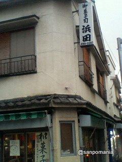 2006/07/06:浜田屋:外観:1961