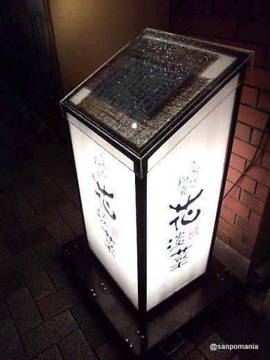 2008/08/25 こだわり厨房 花淡菜 外観