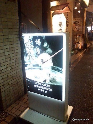 2008/09/19 博多 華善 神楽坂店 外観