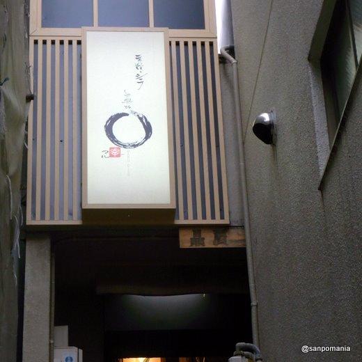 2011/05/07 葉っぱがシェフ マルディッシュ 外観