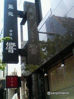 2007/06/03 鮨処 神楽坂 響 外観