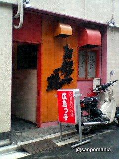 2007/10/01:広島っ子::2089