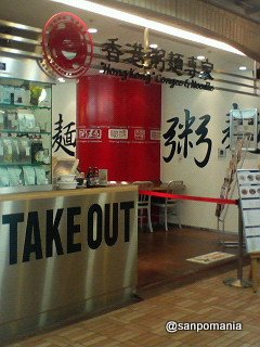 2006/06/25:香港粥麺専家:外観:1805