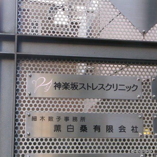 2011/09/23:細木数子事務所::3235