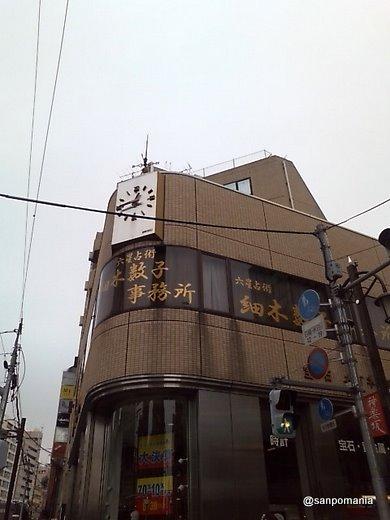 2008/08/23:細木数子事務所::3235