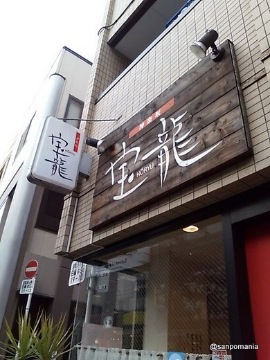 2007/12/01 宝龍 外観