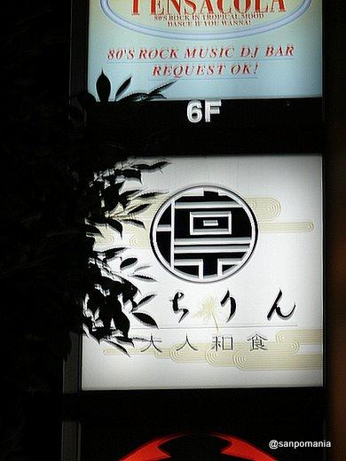 2008/09/20 大人和食 いちりん 外観