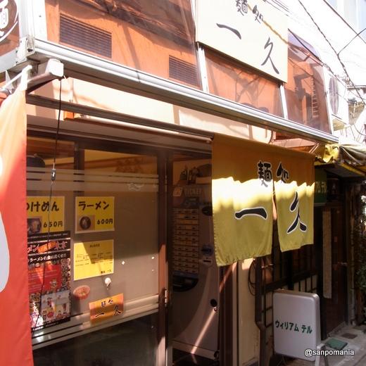 2006/06/18 麺処 一久 外観