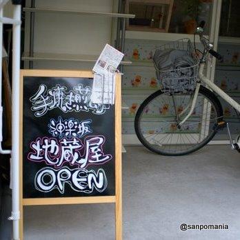 2010/10/17:神楽坂地蔵屋:外観:5086