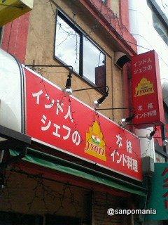 2006/10/15 ジョティー飯田橋店 外観