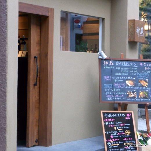 2011/04/16:ワインと炭火焼き 神蔵:外観:5316