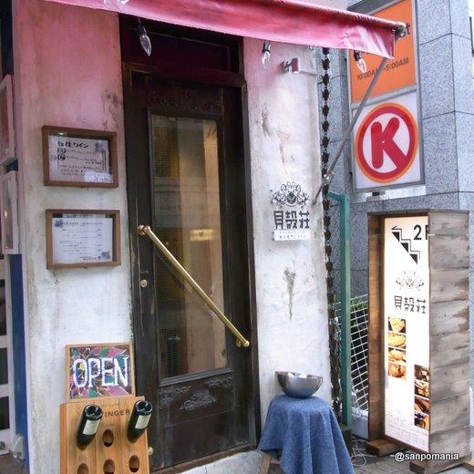 2010/02/13 魚介専門ビストロ貝殻荘 外観