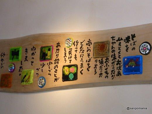 2011/10/16:東白庵 かりべ:内装:5424