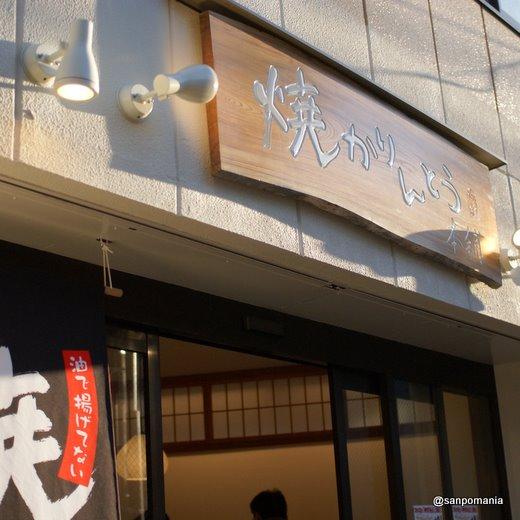 2010/12/25 焼かりんとう本舗 外観