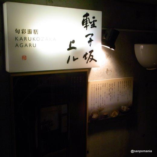 2011/03/18 軽子坂上ル 外観