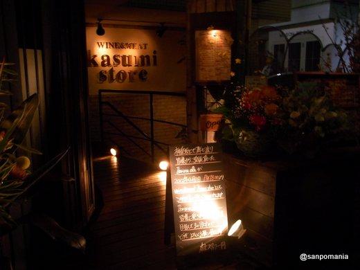 2012/04/02:カスミストア:外観:5530