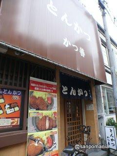 2008/02/02 かつ善 外観