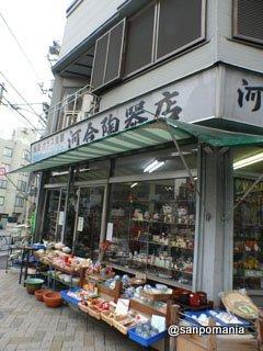 2008/02/02 河合陶器店 外観