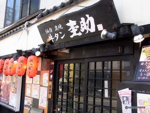 2012/03/15 仙台 炭焼 牛タン 圭助 外観