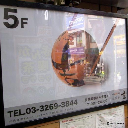 2011/04/07 和風居酒屋 神楽坂 吉 外観