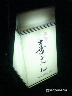 2007/09/05 喜えん 外観