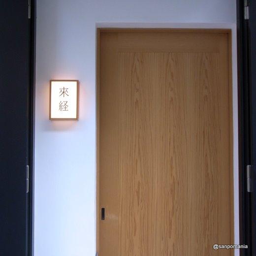 2009/10/31:來経 きふ(来経):外観:4165