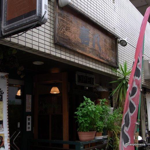 2009/07/31 牛たん喜八 外観