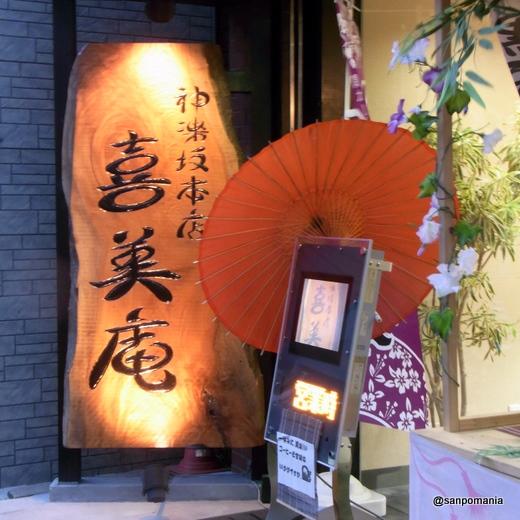 2010/08/27:和菓子 喜美庵:外観:5075