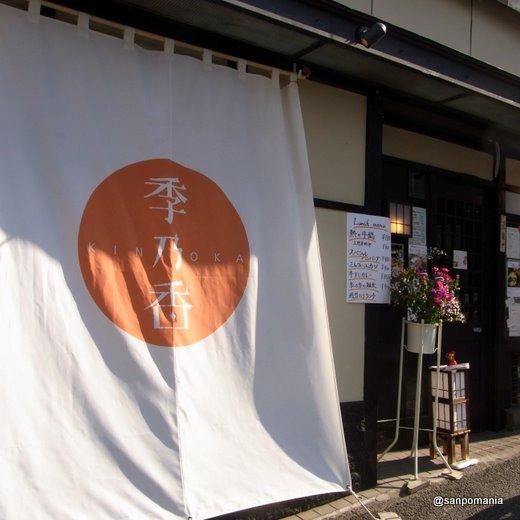 2011/02/04:季乃香:外観:5260