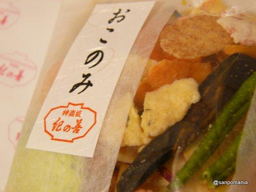 2008/11/29:紀の善:商品:1864